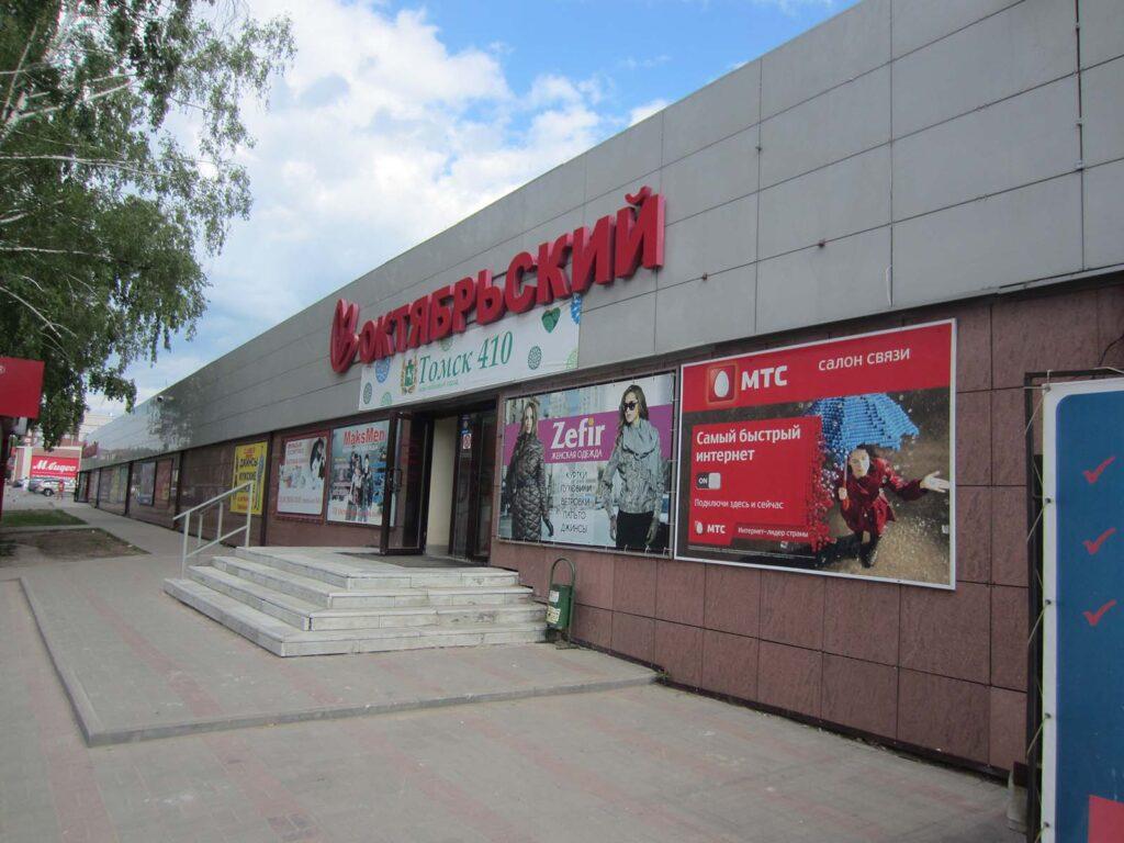 """вход в Торговый центр """"Октябрьский"""""""